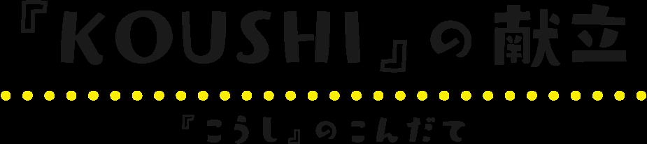 「KOUSHI」の献立