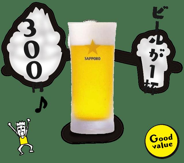 ジョッキビール300円